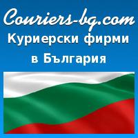 Куриери БГ - куриерски фирми в България